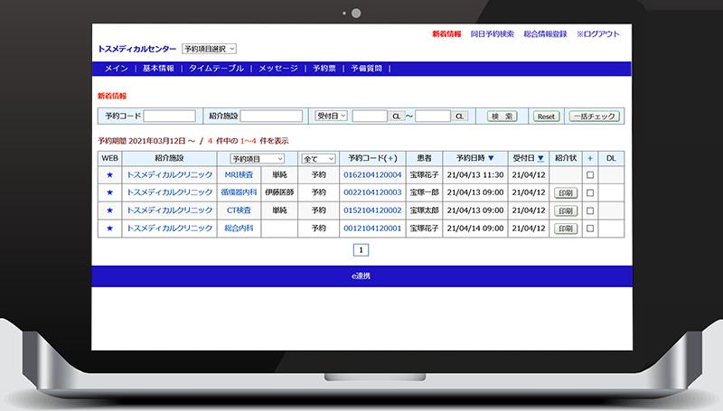 地域医療連携システム e連携 操作画面サンプル